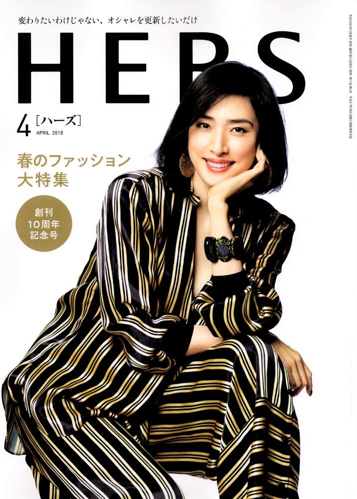 2018年4月 女性誌『HERS』