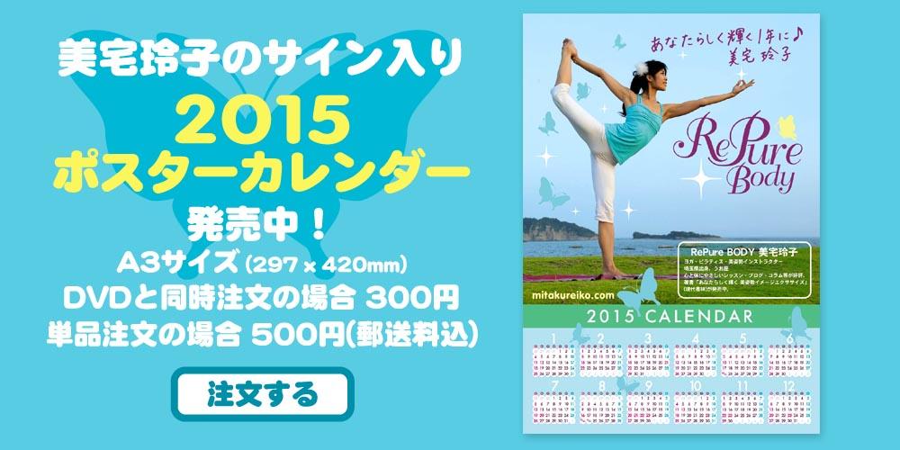 美宅玲子のサイン入り2015ポスターカレンダー 発売