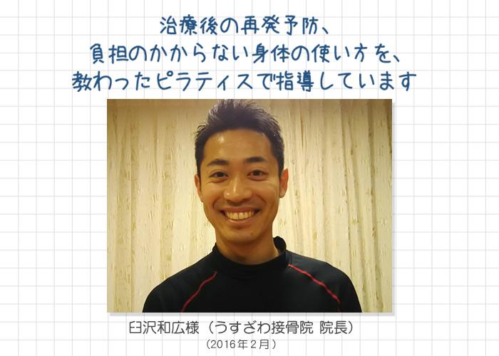 臼沢和広様(うすざわ接骨院 院長)