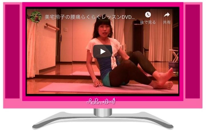 「美宅玲子の腰痛らくらくレッスン」DVD発売