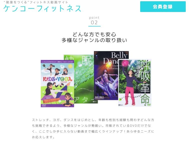 フィットネス動画サイト「ケンコーフィットネス」にて動画の配信・販売開始