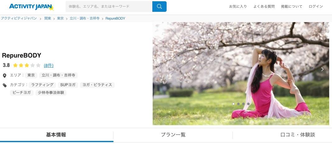 アクティビティイベント検索サイト「アクティビティジャパン」に アウトドアヨガRepureBODY 掲載を開始