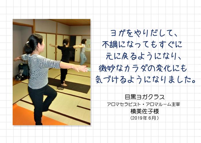 目黒ヨガクラス アロマセラピスト・アロマルーム主宰 槙美佐子様