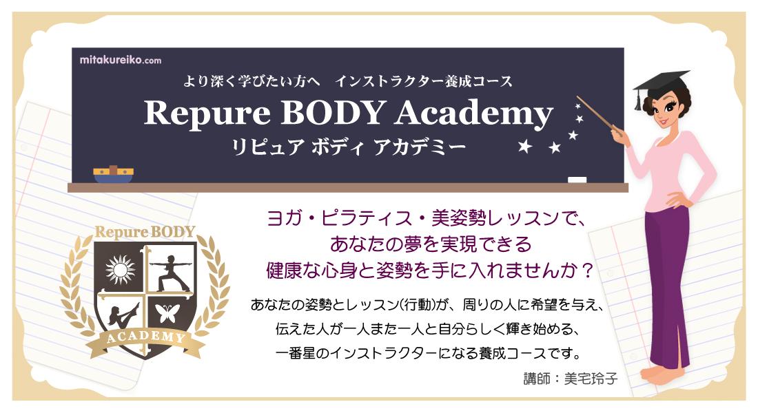 Re pure BODY アカデミー 「ボディメンテナンスピラティス」インストラクター養成コース 養成開始