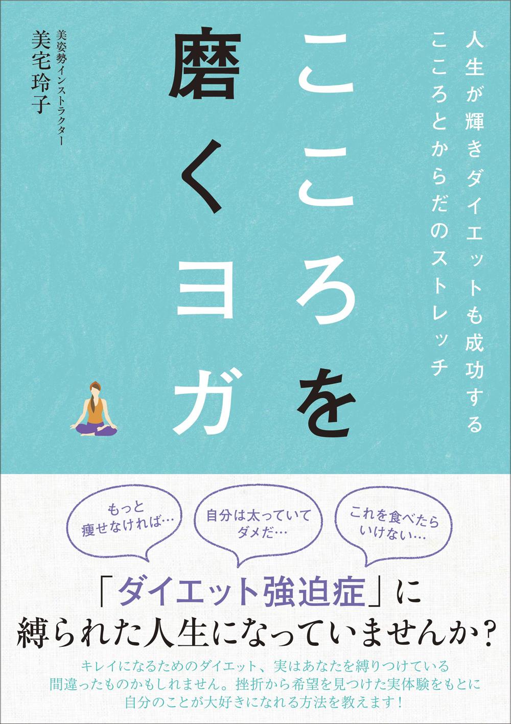 『こころを磨くヨガ』現代書林 出版