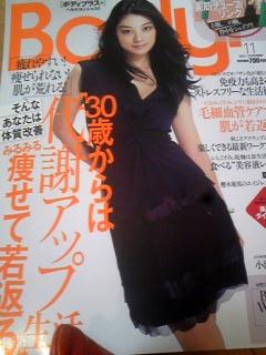 雑誌「BODY+」2011年1月号掲載・ブロガー活動開始