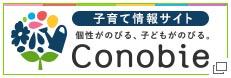 2015年4月~ 子育て応援サイト『Conobie』にてコラム連載開始