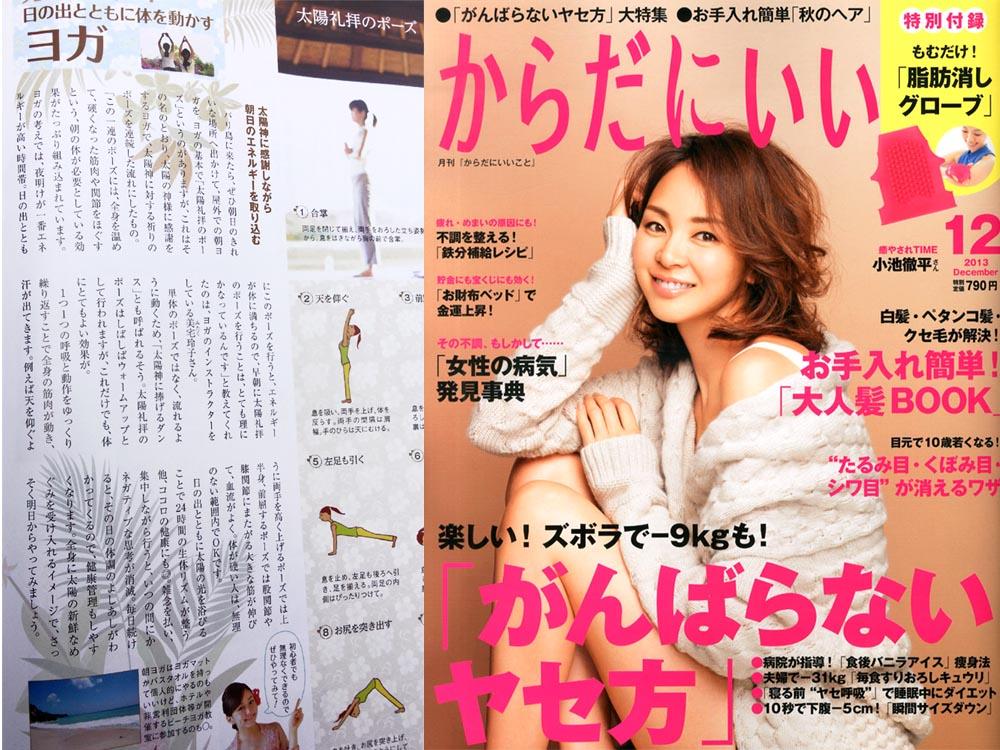 雑誌『からだにいいこと』12月号 監修