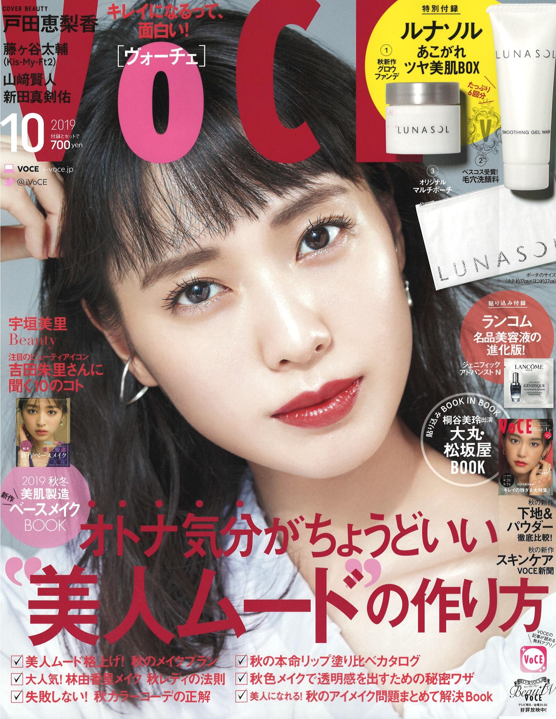 美容雑誌VOCE(ヴォーチェ)2019年10月号掲載